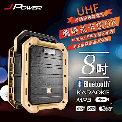 杰強J-POWER 8吋 攜帶式 震天雷行動KTV(2入)