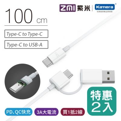ZMI 紫米 Type-C to C轉A傳輸線-1M/100cm充電/傳輸線/Type-C 雙向 (AL311) 二入組