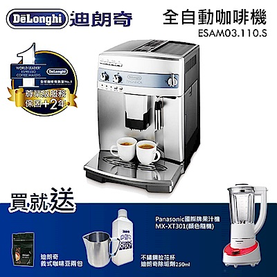 Delonghi迪朗奇全自動咖啡機-心韻型 ESAM 03.110.S