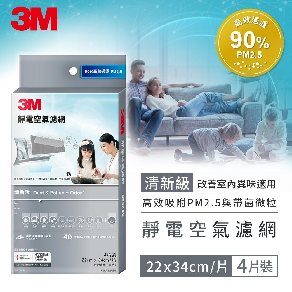 3M 清新級靜電空氣濾網 4片裝 9807-CTC 驚喜價