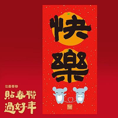 佳墨 2020鼠年春聯-大吉大利-門心-快樂