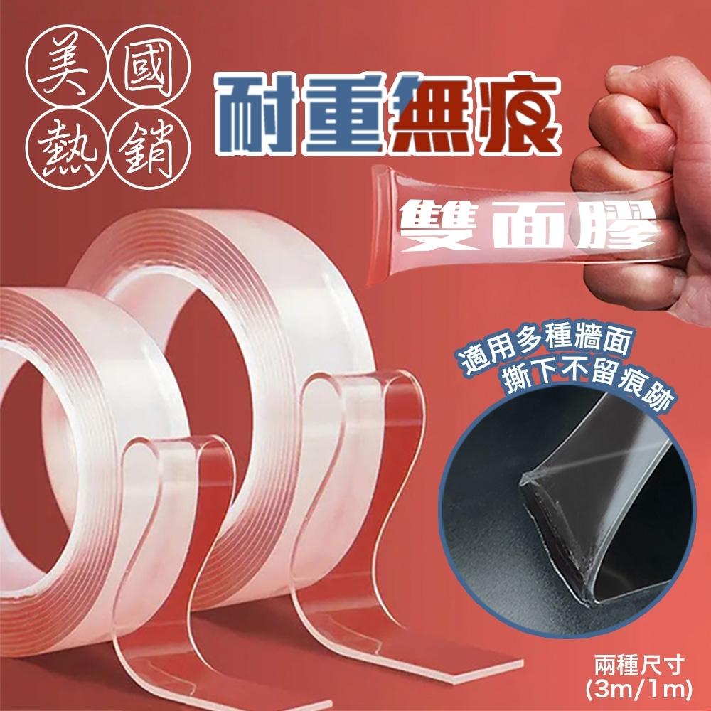 美國熱銷耐重無痕雙面膠(3cmx3m)