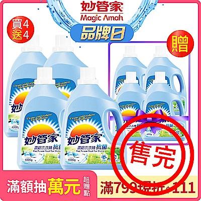 【妙管家品牌日限定】買箱送箱!抗菌防霉洗衣精4000g(4入/箱)