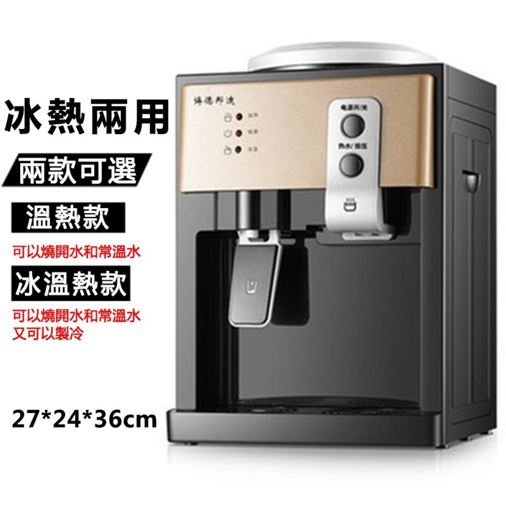 台式冷熱冰溫熱家用飲水機