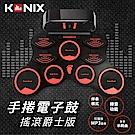 【KONIX】手捲電子鼓 搖滾爵士版 雙喇叭 加厚鼓面 音源輸入輸出 打鼓練習