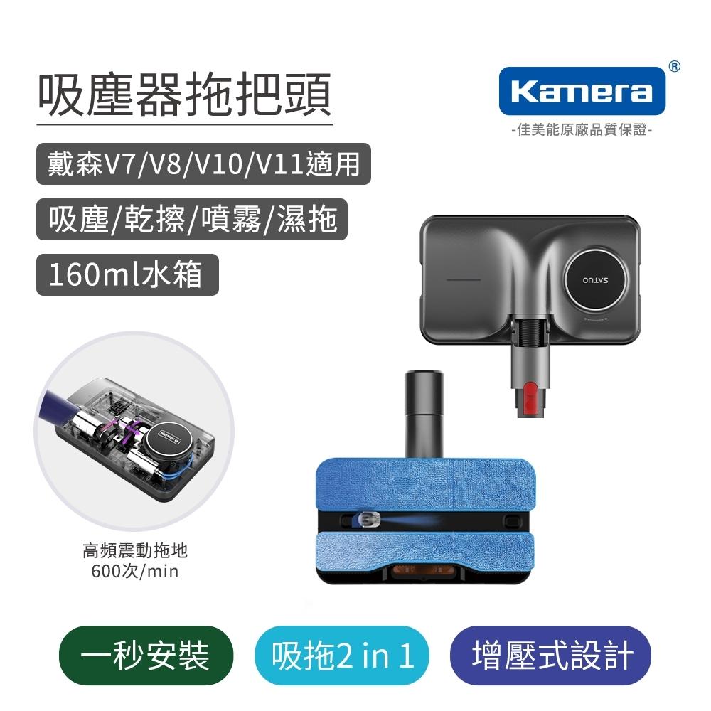 吸塵器電動拖把頭 適用戴森 DYSON V15 V11 V10 V8 V7 手持無線吸塵器配件 Kamera KA-DV811 電動拖把頭