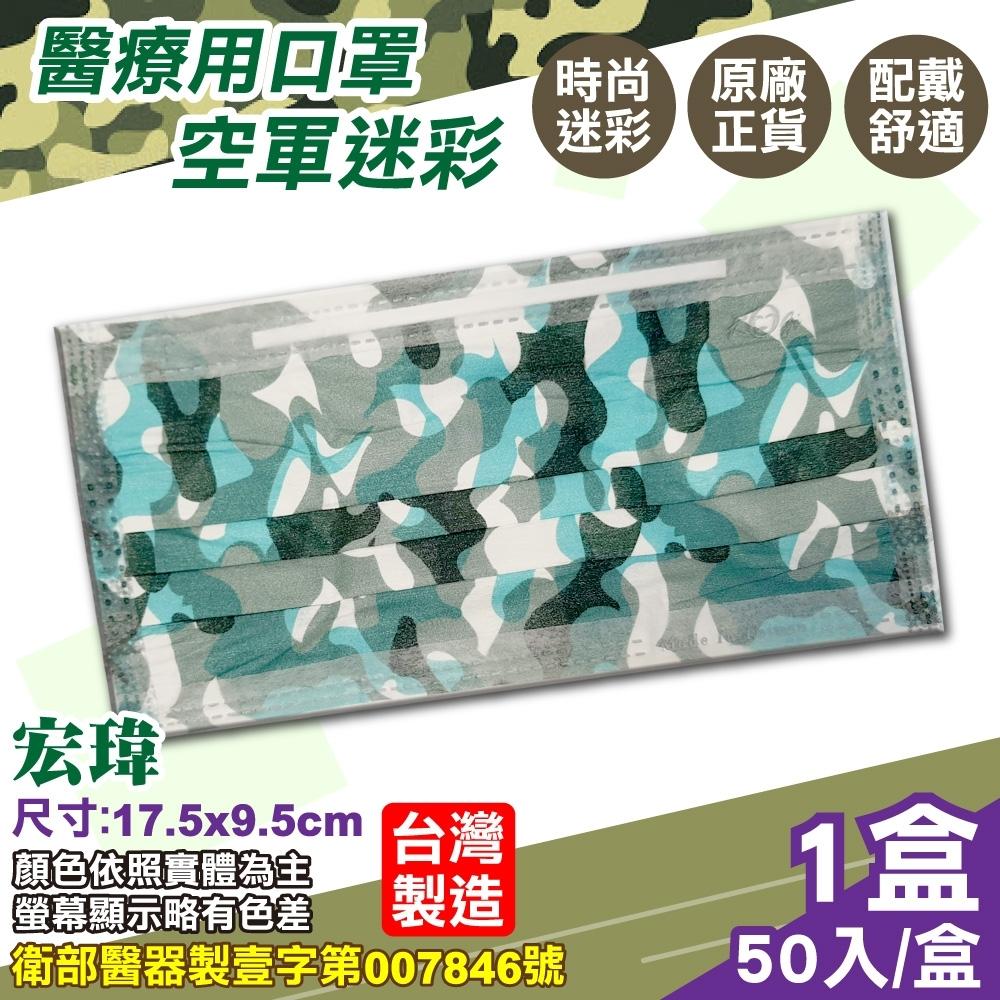 宏瑋 醫療口罩 (陸軍迷彩/空軍迷彩)-50入/盒 product image 1