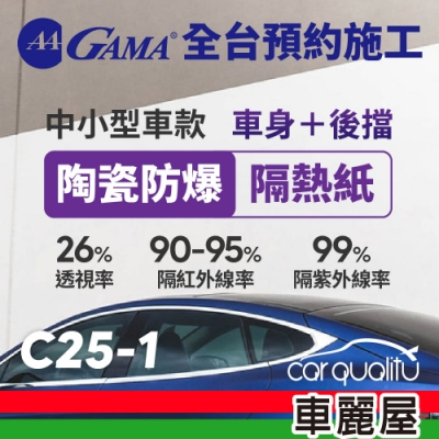 【GAMA】防窺抗UV隔熱貼 陶瓷防爆系列 車身左右四窗+後擋 送安裝(不含天窗) GAMA-C25-1