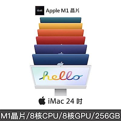 2021 M1 iMac 24吋 Retina 4.5K 8核 CPU/ 8核GPU/256GB