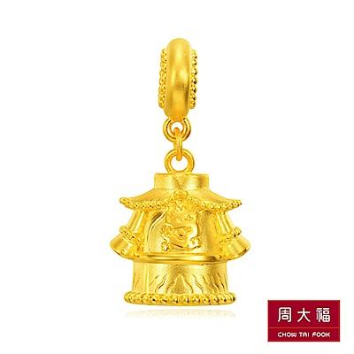 周大福 故宮百寶閣系列 皇上龍袍黃金路路通串飾/串珠(龍袍)