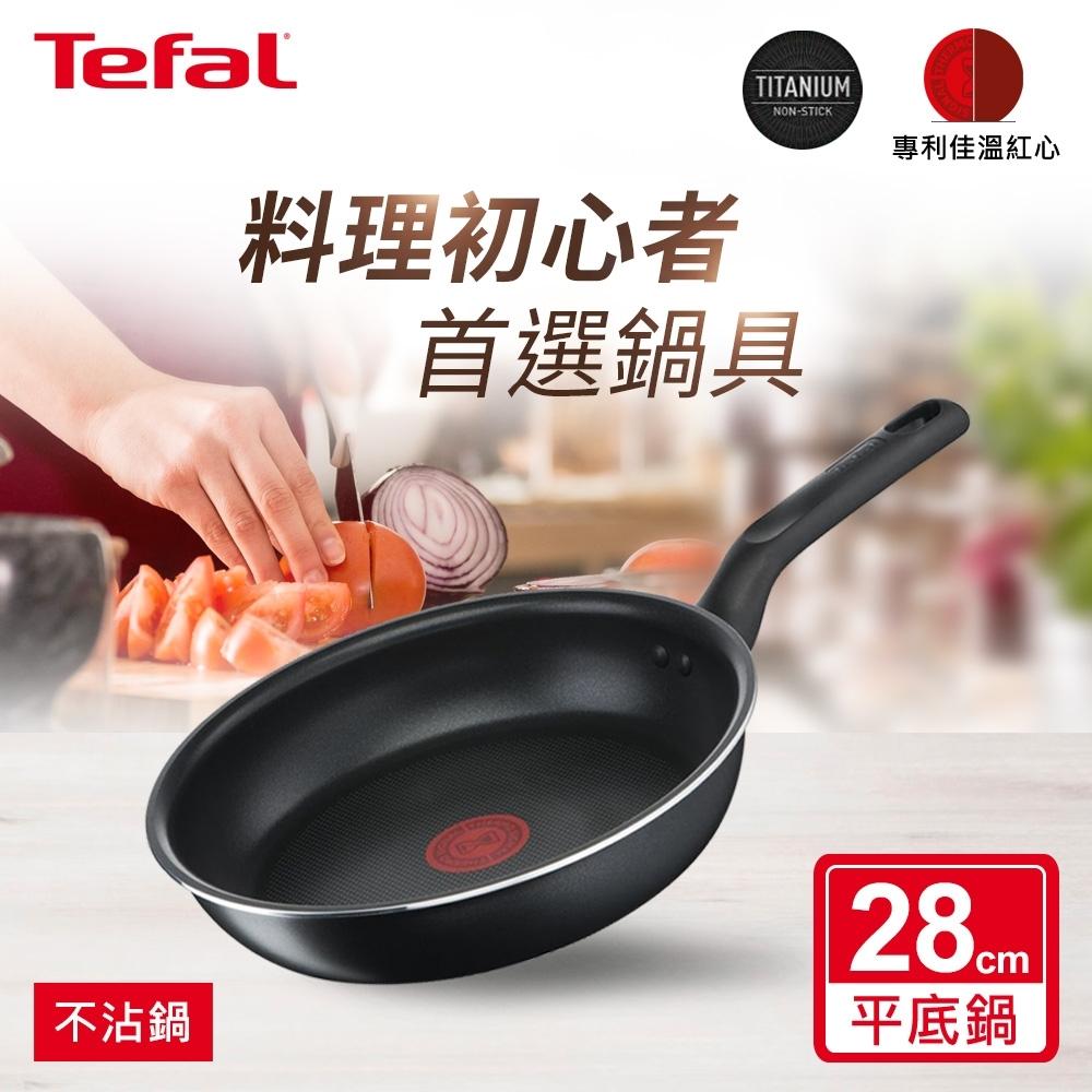Tefal法國特福 璀璨系列28CM不沾平底鍋(快)