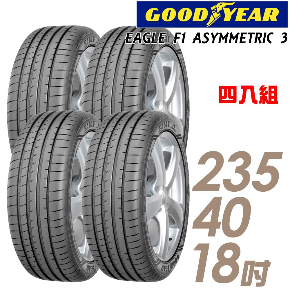 【GOODYEAR 固特異】F1A3-235/40/18吋輪胎_四入組_高性能頂級輪胎