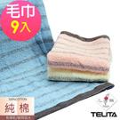 粉彩竹炭條紋毛巾(超值9入組)TELITA