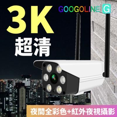[IP8626] 極清3K畫質 500萬畫素 雙向對講送終生雲端照片 全彩夜視  無線監視器 無線攝影機