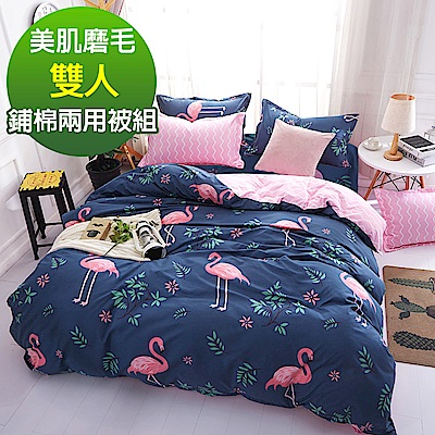 Ania Casa 火烈鳥 雙人鋪棉兩用被套 柔絲絨美肌磨毛 台灣製 雙人床包四件組