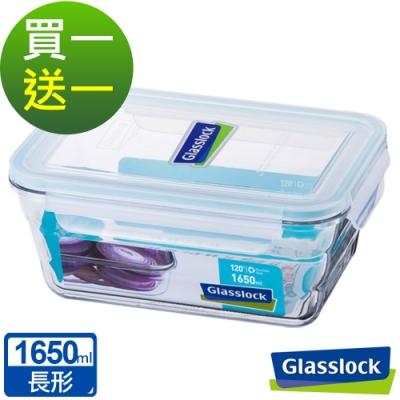(買一送一)Glasslock 強化玻璃微波保鮮盒-長方形1650ml