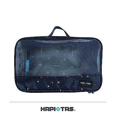 日本HAPI+TAS 衣物收納袋 盥洗包 化妝包 M尺寸 星空藍