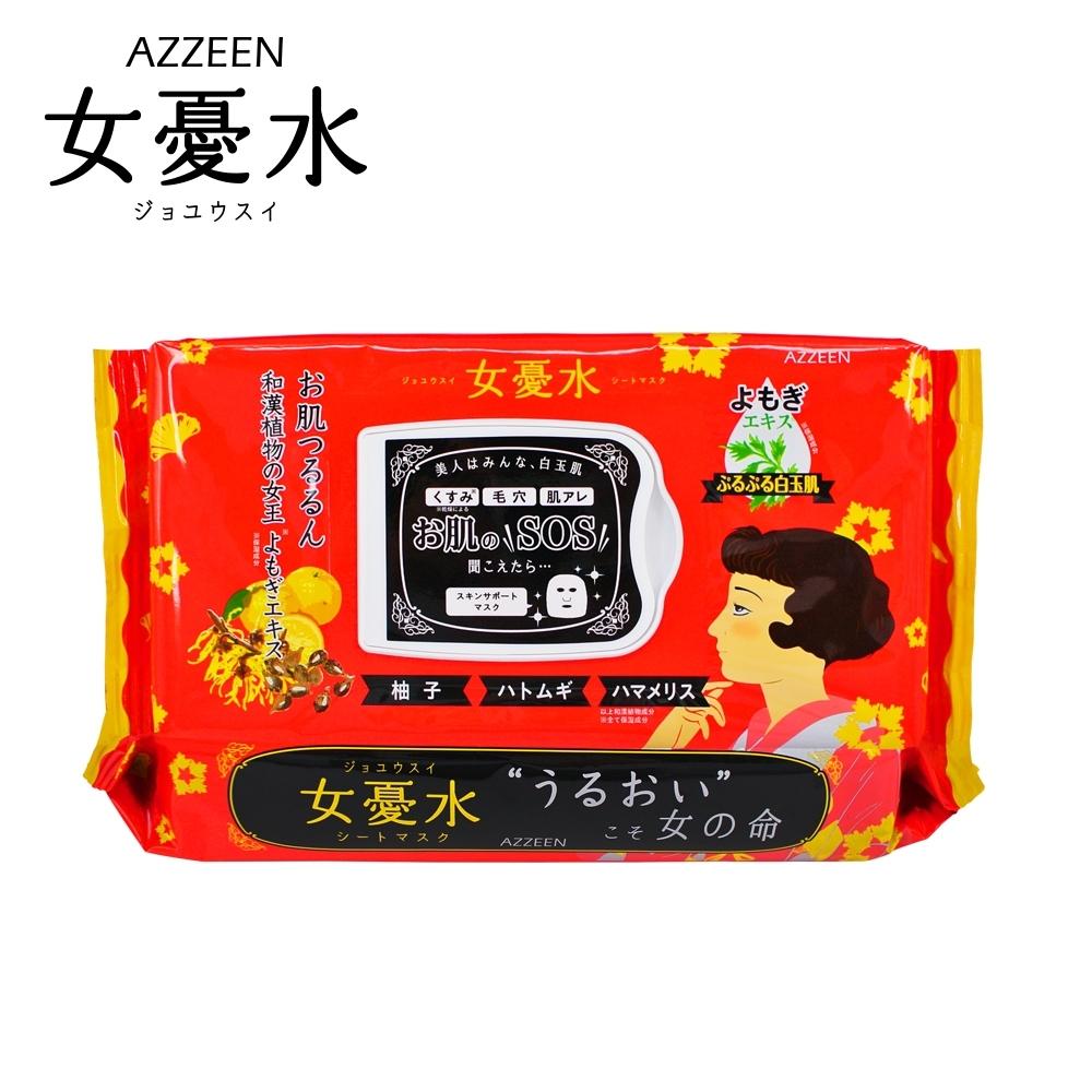 【AZZEEN】芝研 女憂水五月艾淨透亮白面膜(32枚入)