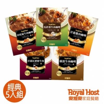 (RoyalHost 樂雅樂) 經典系列全口味咖哩調理包-5盒組