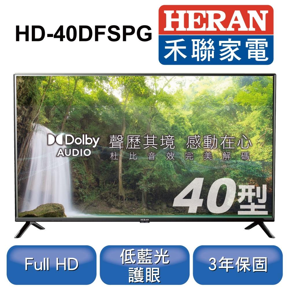 HERAN 禾聯 40吋 液晶顯示器+視訊盒 HD-40DFSPG