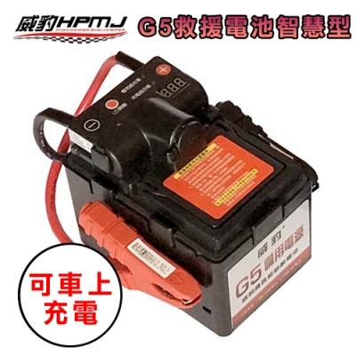【威豹HPMJ】 威豹G5電壓錶智慧型 最安全的行動電源 救車電霸