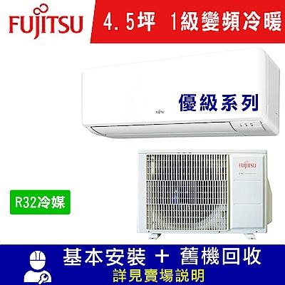 富士通 4.5坪 1級變頻冷暖冷氣 ASCG028KMTB/AOCG028KMTB