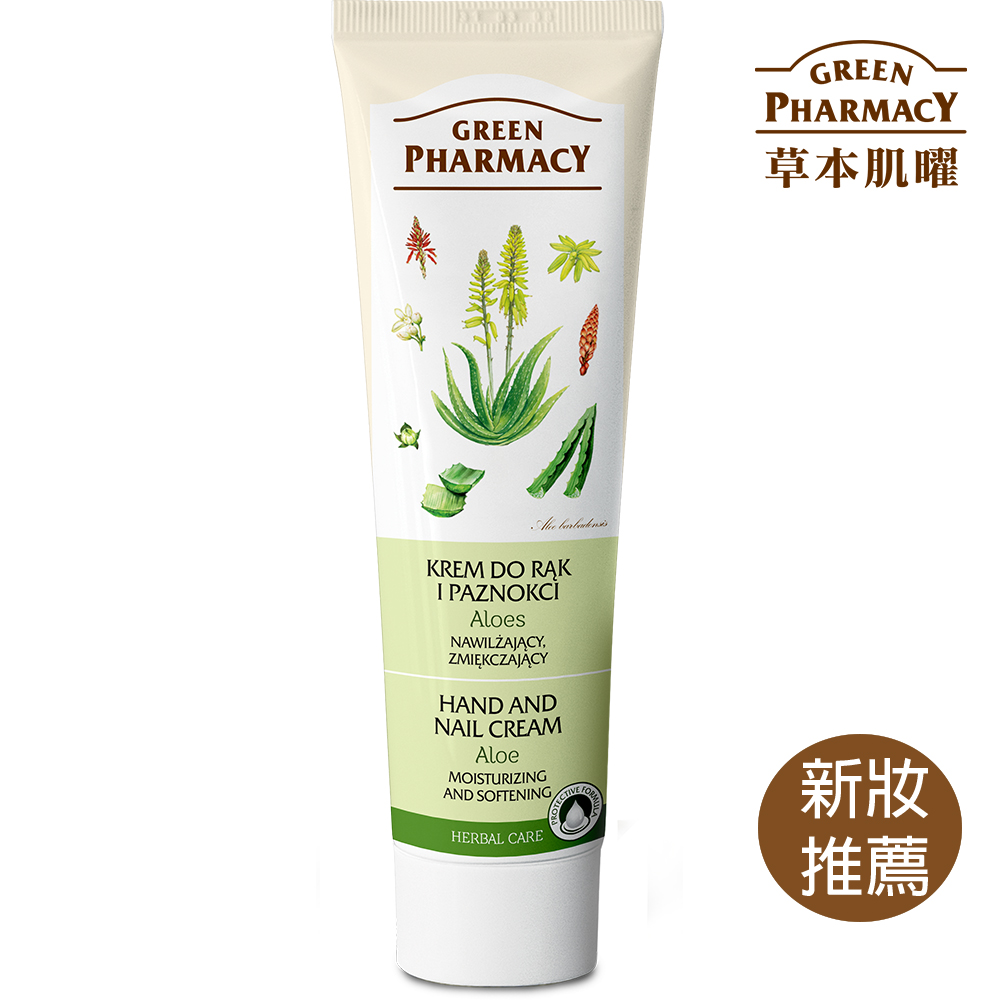 Green Pharmacy 草本肌曜 蘆薈水嫩保濕護手美甲霜 100ml - 速