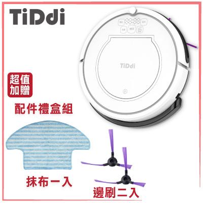 TiDdi V320全新第二代智能規劃掃地機器人(繁體中文介面) 贈耗材組
