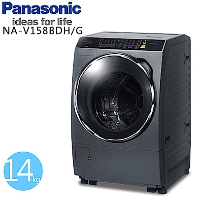 福利品 Panasonic國際牌 14KG 變頻滾筒洗脫烘洗衣機 NA-V158BDH