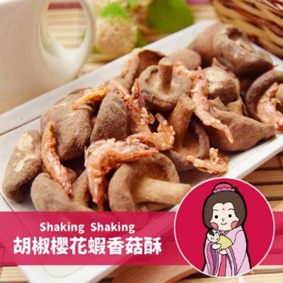 搖搖菇‧黑胡椒櫻花蝦香菇酥(70g/包,共兩包)