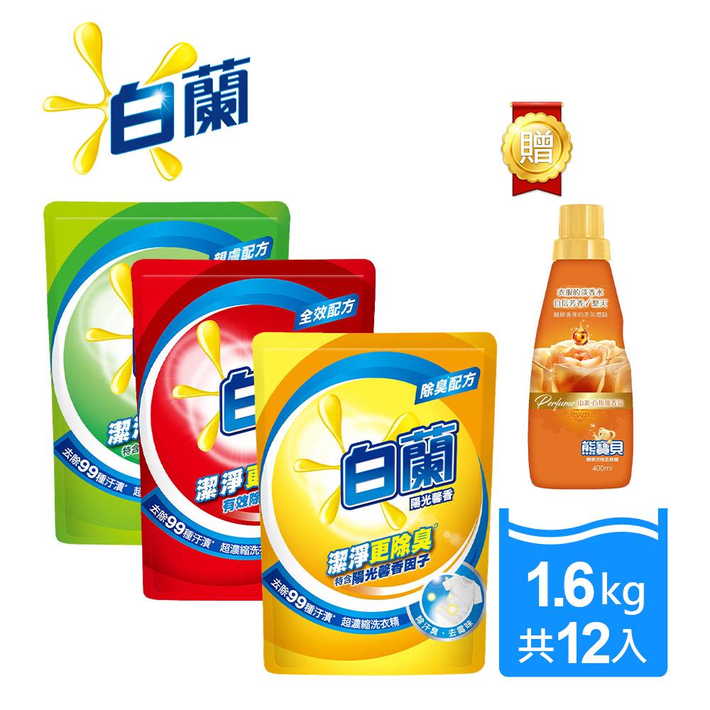 白蘭 超濃縮洗衣精補充包 1.6kg x12包 加贈香水柔軟精