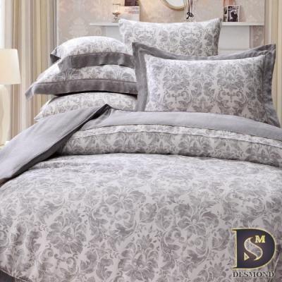 岱思夢  加大  60支八件式天絲床罩組  艾菲爾