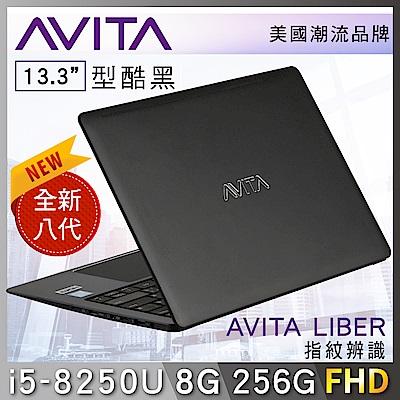AVITA LIBER 13吋筆電 i5-8250U/8G/256GB SSD 型酷黑