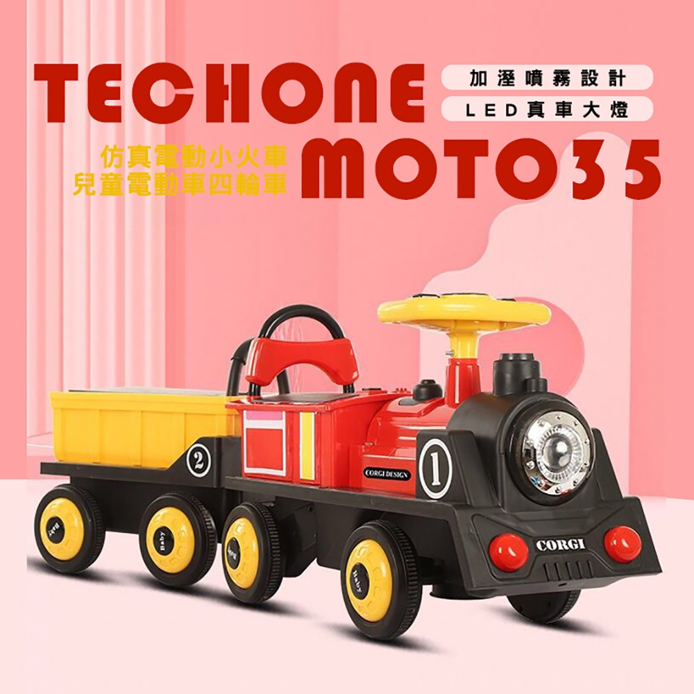 TECHONE MOTO35 仿真電動小火車兒童電動車四輪遙控汽車雙人小孩寶寶充電玩具車大人小火車可坐人