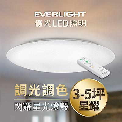 億光 3~5坪 遙控調光調色 LED吸頂燈 天花板燈具 38W星耀