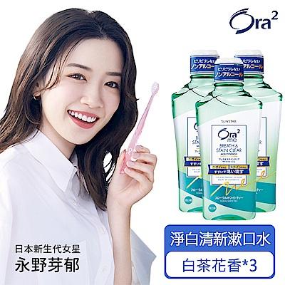 Ora2 me 淨白清新漱口水460mlx3入(白茶花香)