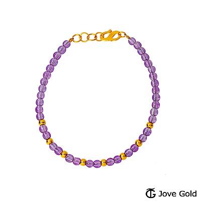 JoveGold漾金飾 美夢成真黃金/紫水晶手鍊