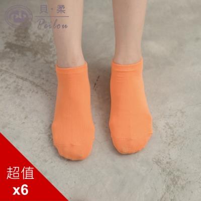 貝柔馬卡龍萊卡船型襪-純色(6雙組)