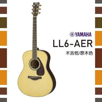 YAMAHA LL6 /電木吉他/公司貨保固(原木色)