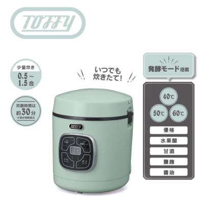 日本Toffy 微電腦炊飯器-馬卡龍綠