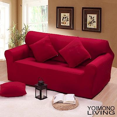 YOIMONO LIVING「繽紛色系」彈性沙發套(紅色2人座)