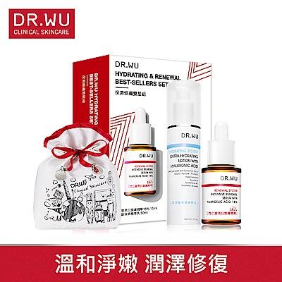 [獨家限定]DR.WU保濕煥膚雙星組+贈萬用袋(限量送完為止)