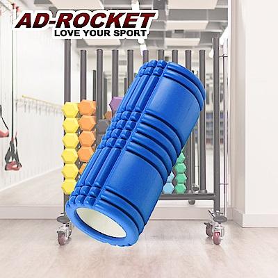 AD-ROCKET 魔塊瑜珈按摩滾輪/瑜珈棒/瑜珈柱 水藍色