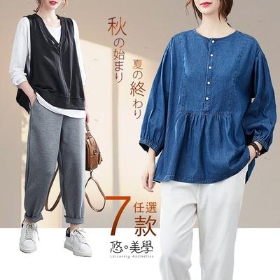[時時樂]悠美學-日系時尚百搭造型上衣/背心/外套-7款任選(L~2XL)-1件450