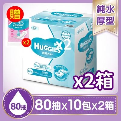 (買就送護得住 超乾爽吸水棉派樣包)好奇 純水嬰兒濕巾加厚型 80抽x10包x2箱