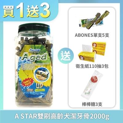 A star Bones Aged《雙刷高齡犬用》潔牙骨 2000g 超大桶裝 買就送ABONES單支X5支+衛生紙110抽X3包+棒棒糖X3支