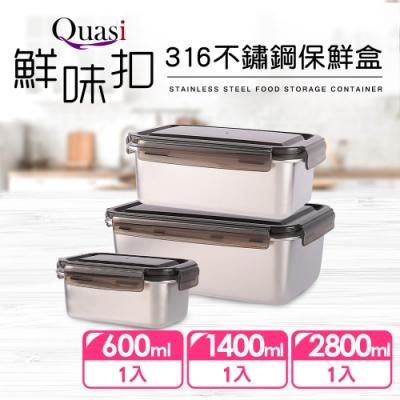 Quasi 鮮味扣316不鏽鋼保鮮盒三入組(600+1400+2800ml)(快)