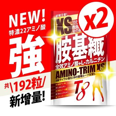 【T8】XS胺基纖|2入加速組192粒x550mg