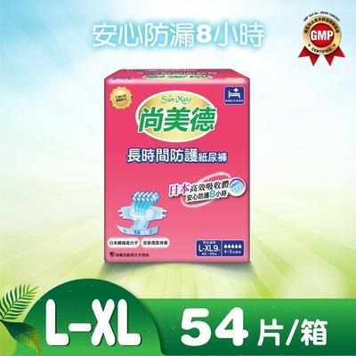 Sun Mate尚美德 長時間防護成人紙尿褲L-XL號(9片x6包/箱)-成人紙尿褲-褲型紙尿褲
