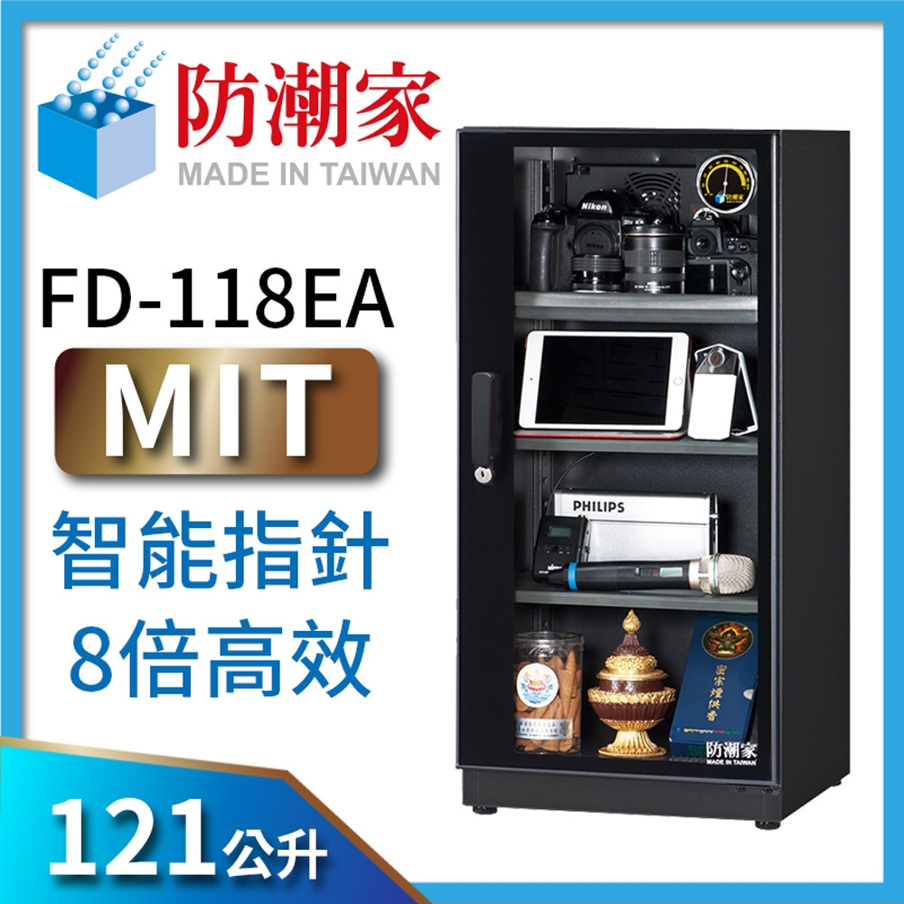 防潮家121公升電子防潮箱八倍高效指針型FD-118EA